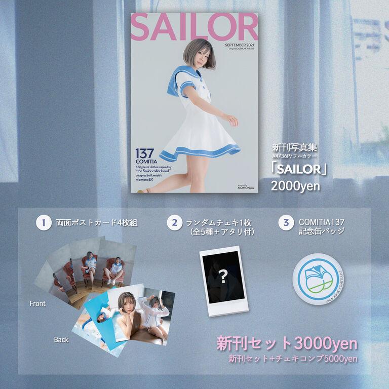 【写真集】SAILOR(チェキコンプセット)
