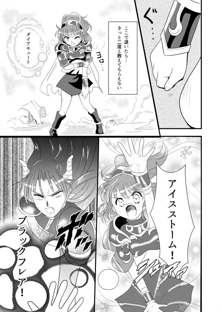 乾坤一擲(けんこんいってき)~魔導少女と星のスパイス5~