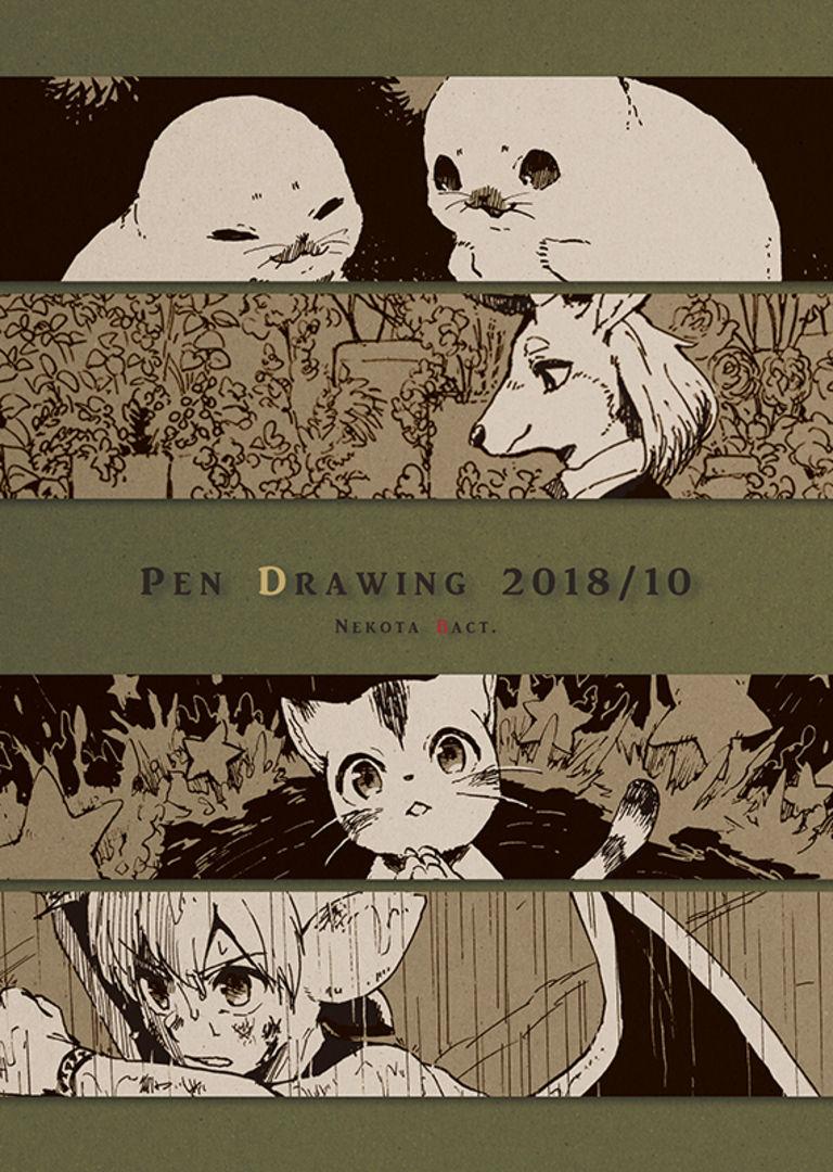 <有料プラン向け>Pen Drawing 2018/10(ペン画本)