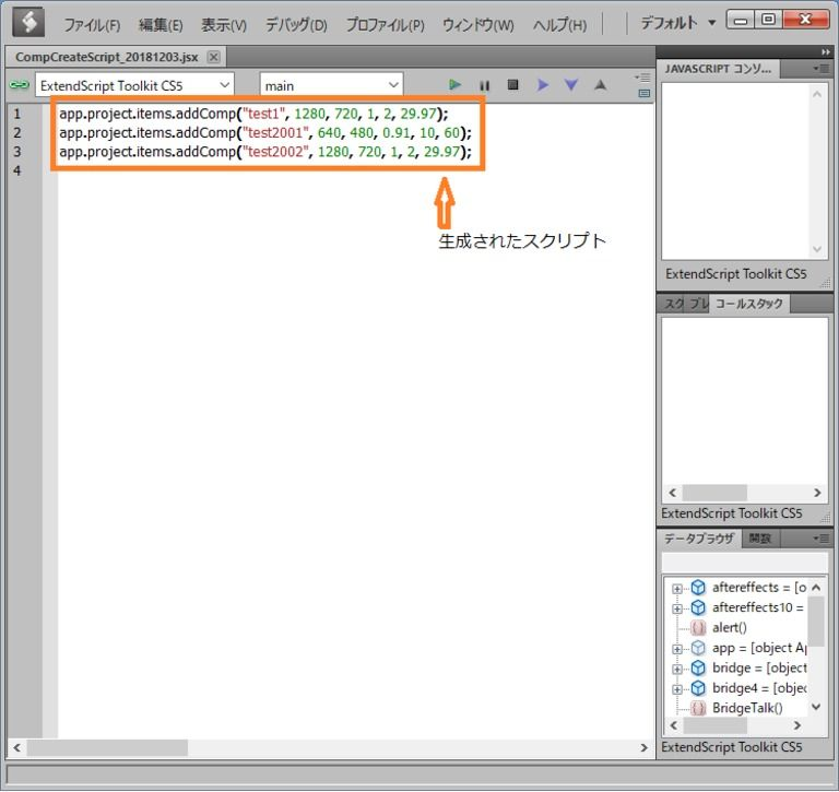 AfterEfectコンポジション自動作成スクリプト生成ツール