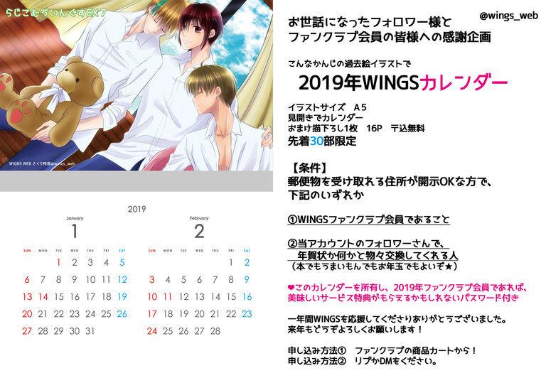 2019年カレンダー×年賀状