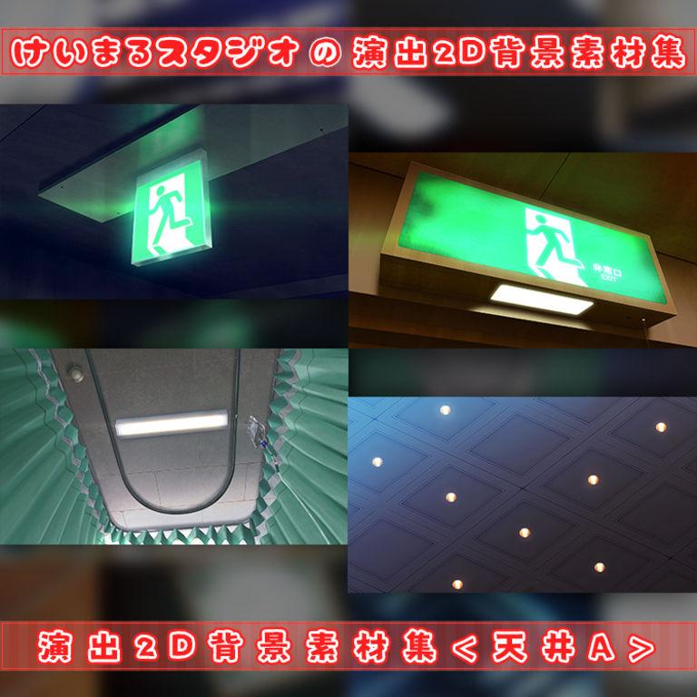 演出2D背景素材集<天井A>