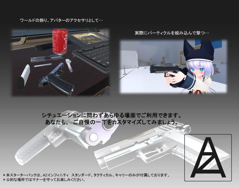 AZインフィニティ【unityパッケージモデルデータ】