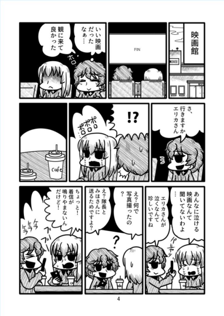 【コミックマーケット95新刊】君に幸あれ