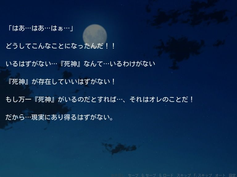 死神+天使〜デス・エンジェル〜 体験版