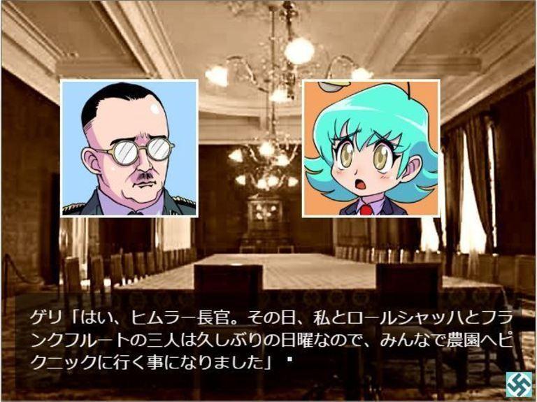 燃え萌えナチス少女ゲッペルスちゃん第2.5話(Win版)
