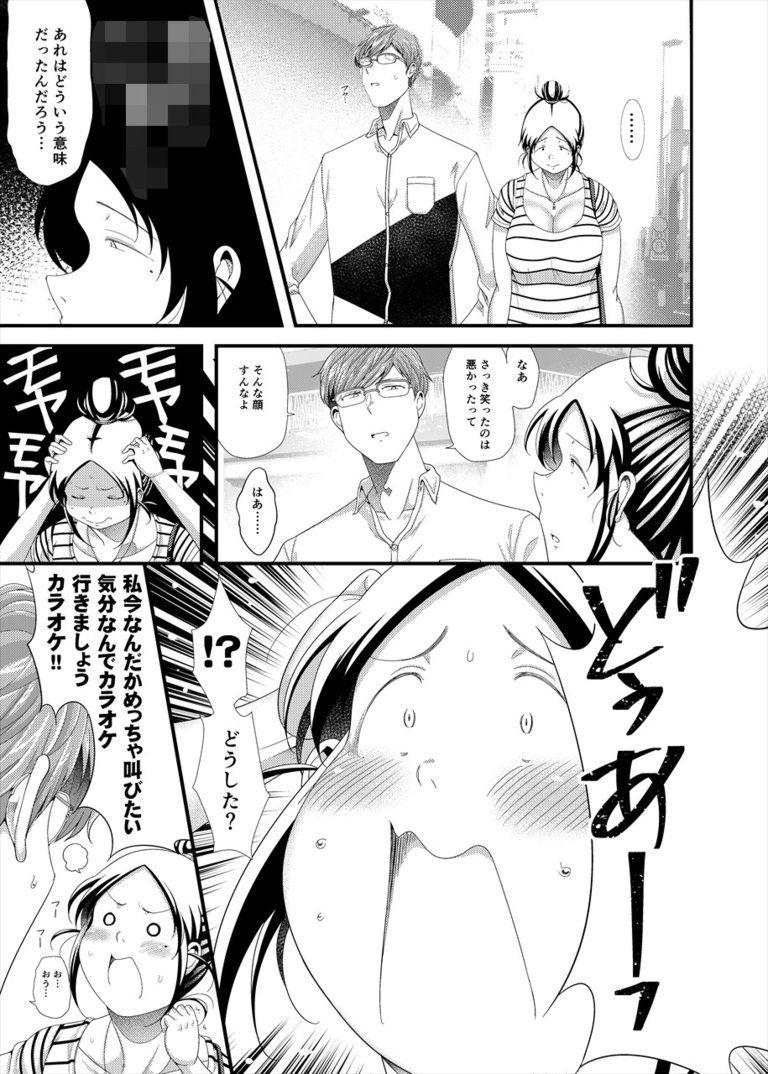 ちょうどいい女アフター原宿デート編㊦