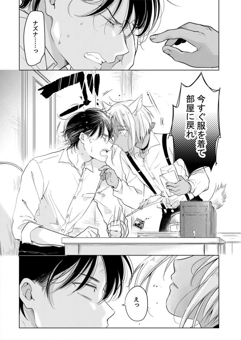 【DL】恋するけものは恋をしらない(前編)
