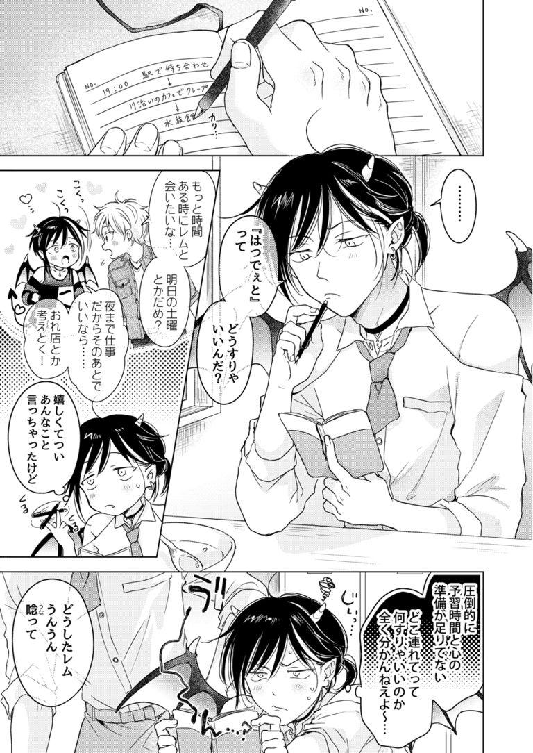 【DL】みっともない僕たちのはじめて(2)