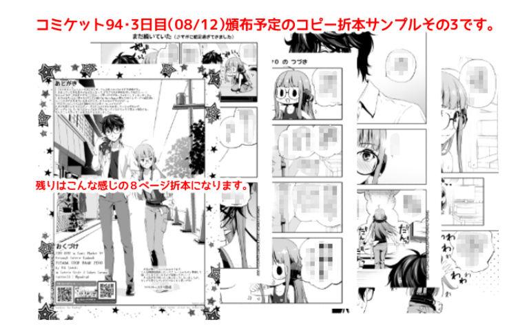 双葉コープ:ランクゼロ【全年齢向/PDF】