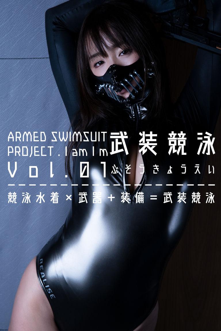 武装競泳01.02