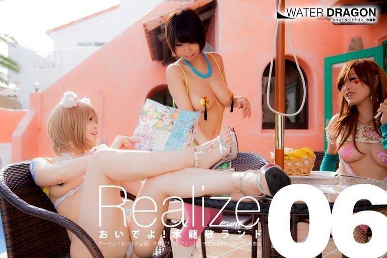 2019年8月新刊★ おいでよ!水龍敬ランド Realize06