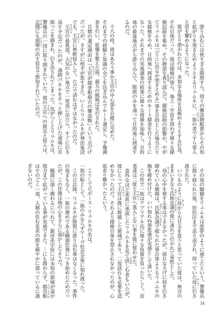 平面宇宙を拓く者[紙本・体験版]