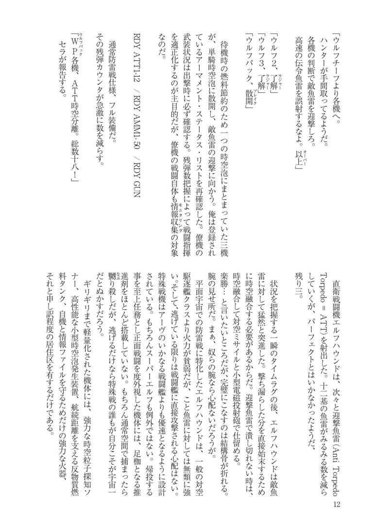 平面宇宙の死神[紙本・体験版]