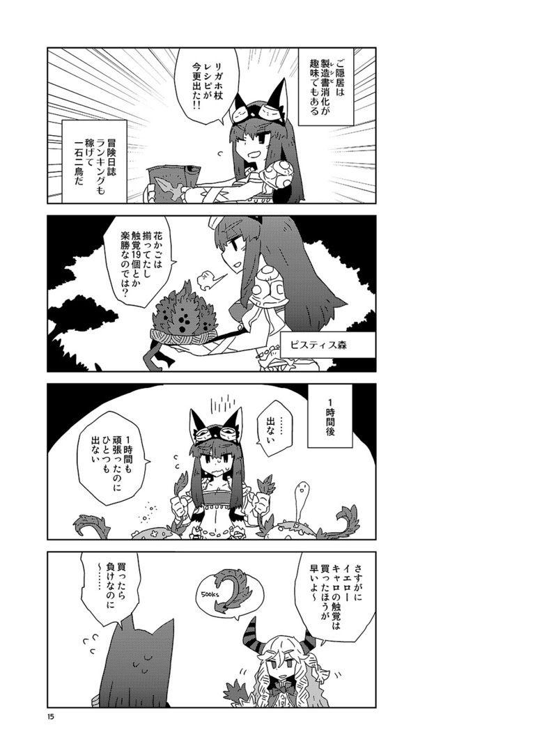 薄い本オブセイヴァー3 デジタル版(PDF)