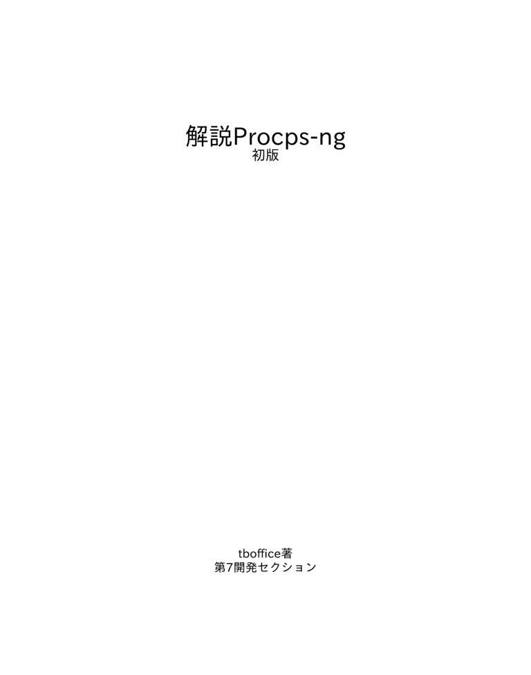 解説Procps-ng