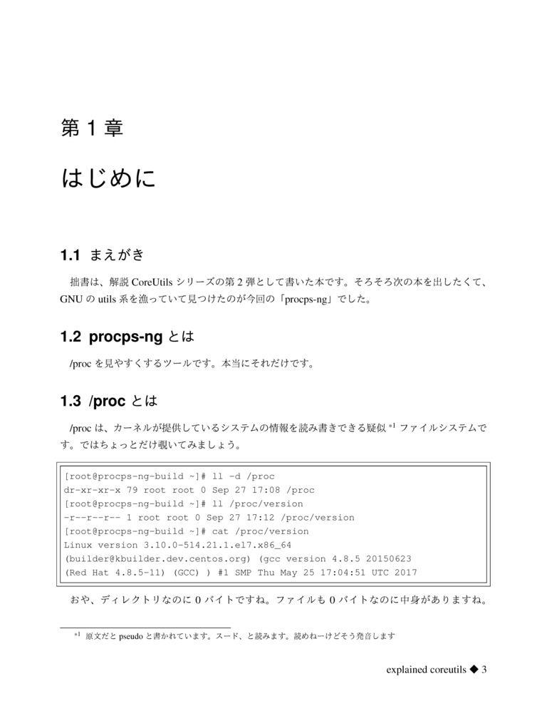 解説Procps-ng[都度課金版]