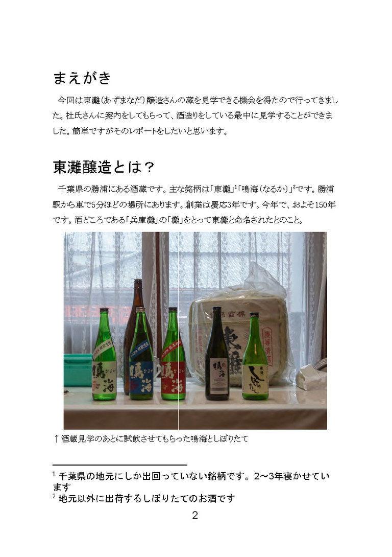 東灘醸造酒蔵見学