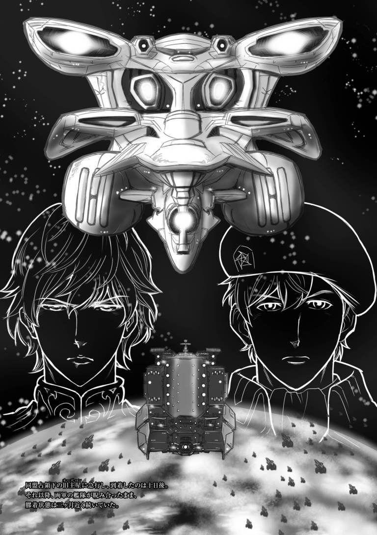 銀河英雄伝説 別説 〜落日、そして再誕〜[体験版]