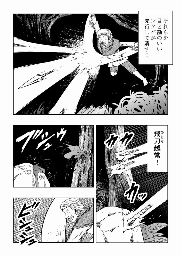 web漫画 『従道』 062