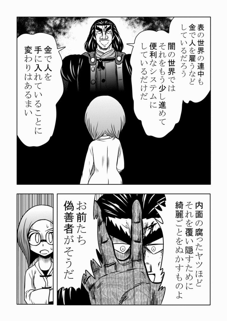 web漫画『呪道』全話セット版