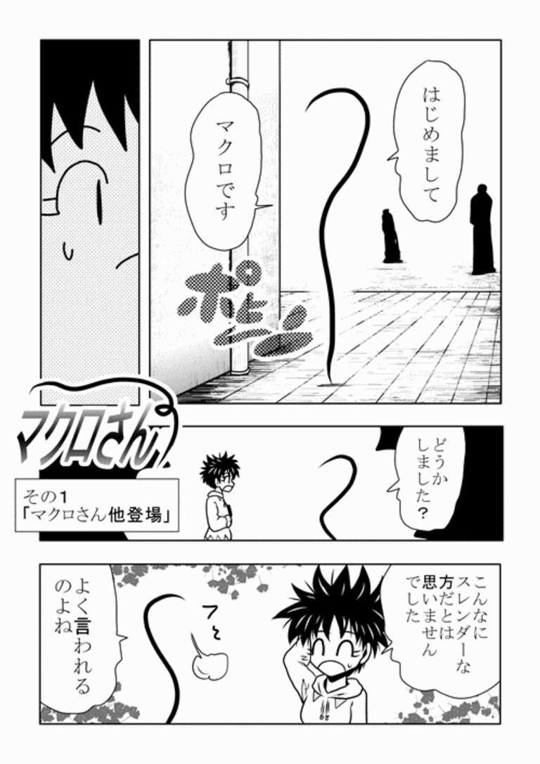 web漫画『マクロさん』全話セット版
