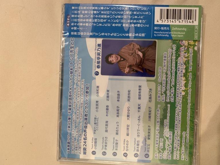 ドラマCD 『トンビ先生とヒツジ兄弟』