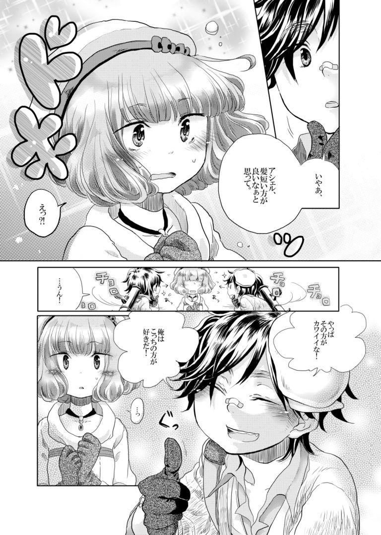 【WEB再録】BUG2巻【異世界ファンタジー】