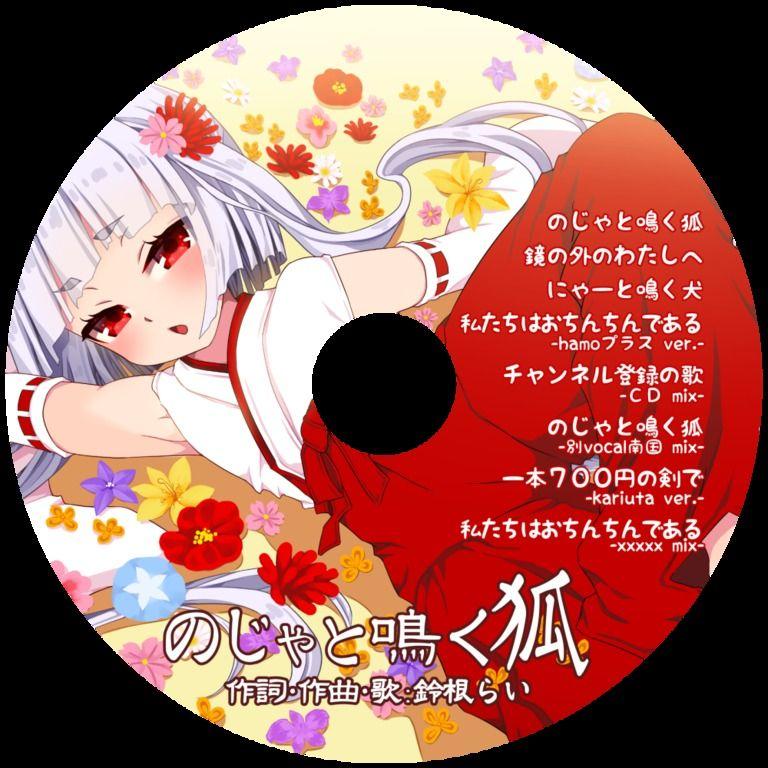 オリジナル歌CD「のじゃと鳴く狐」DL版