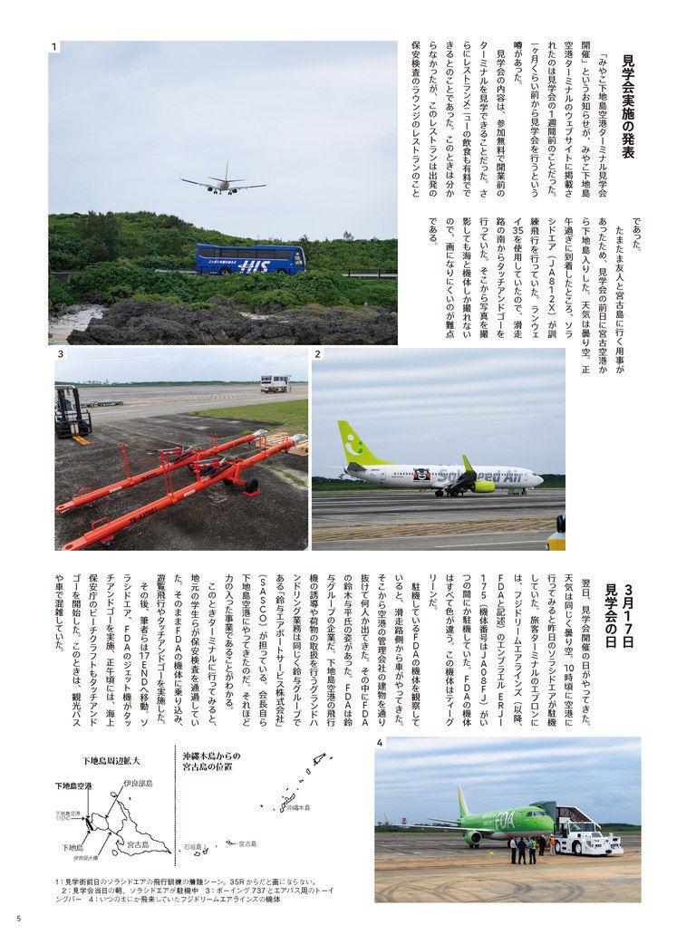沖縄空港旅行