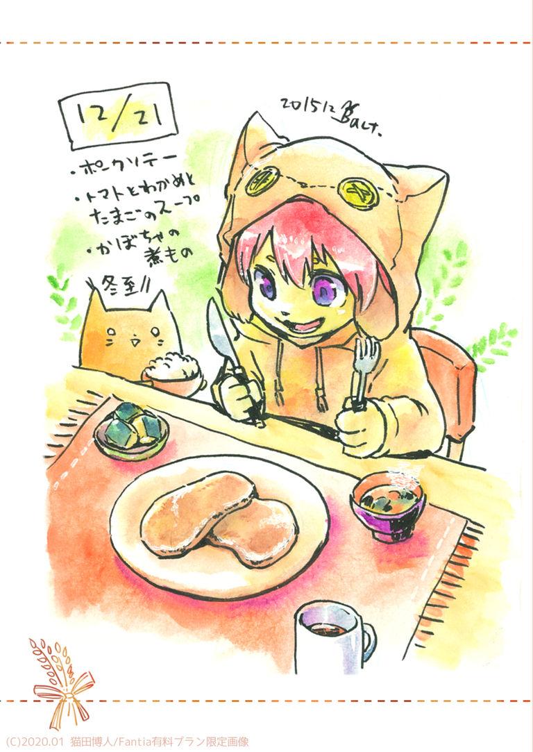 <有料プラン向け>今日のばくと飯(フルカラーらくがき本)