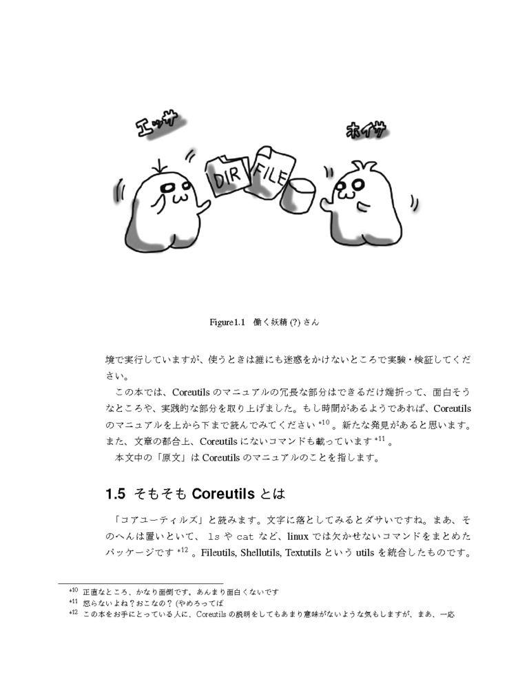 解説CoreUtils第7版
