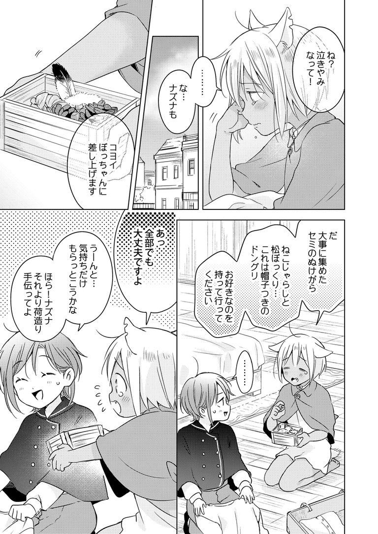 【DL】つれづれけもちゃん(3)