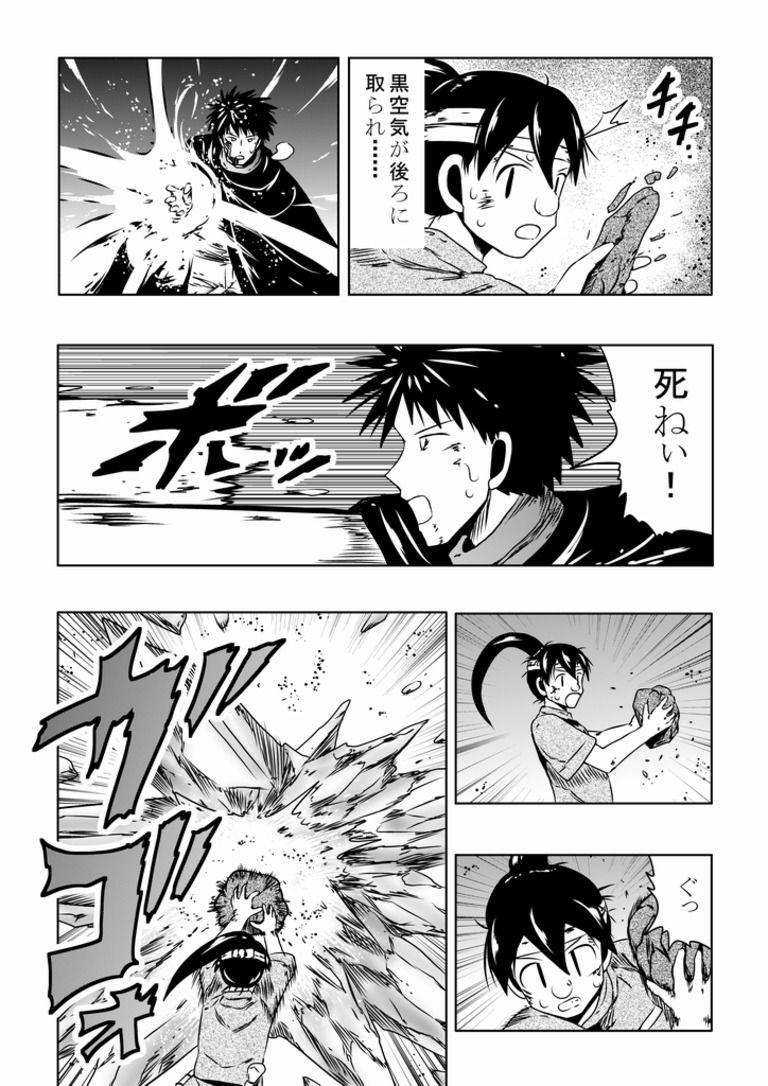 web漫画 『従道』 068
