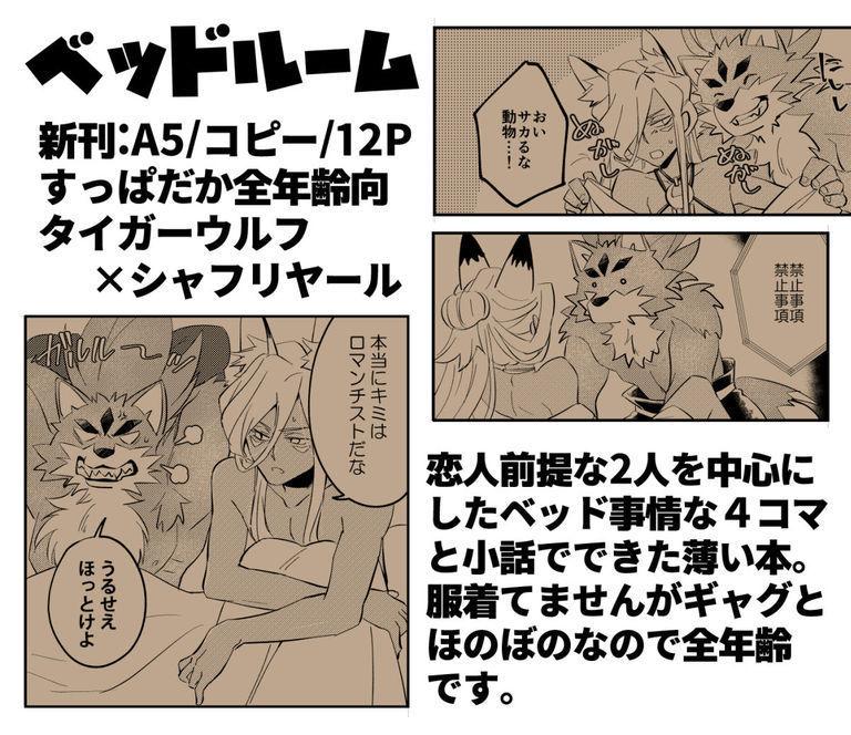 【タイシャフ】春コミ新刊