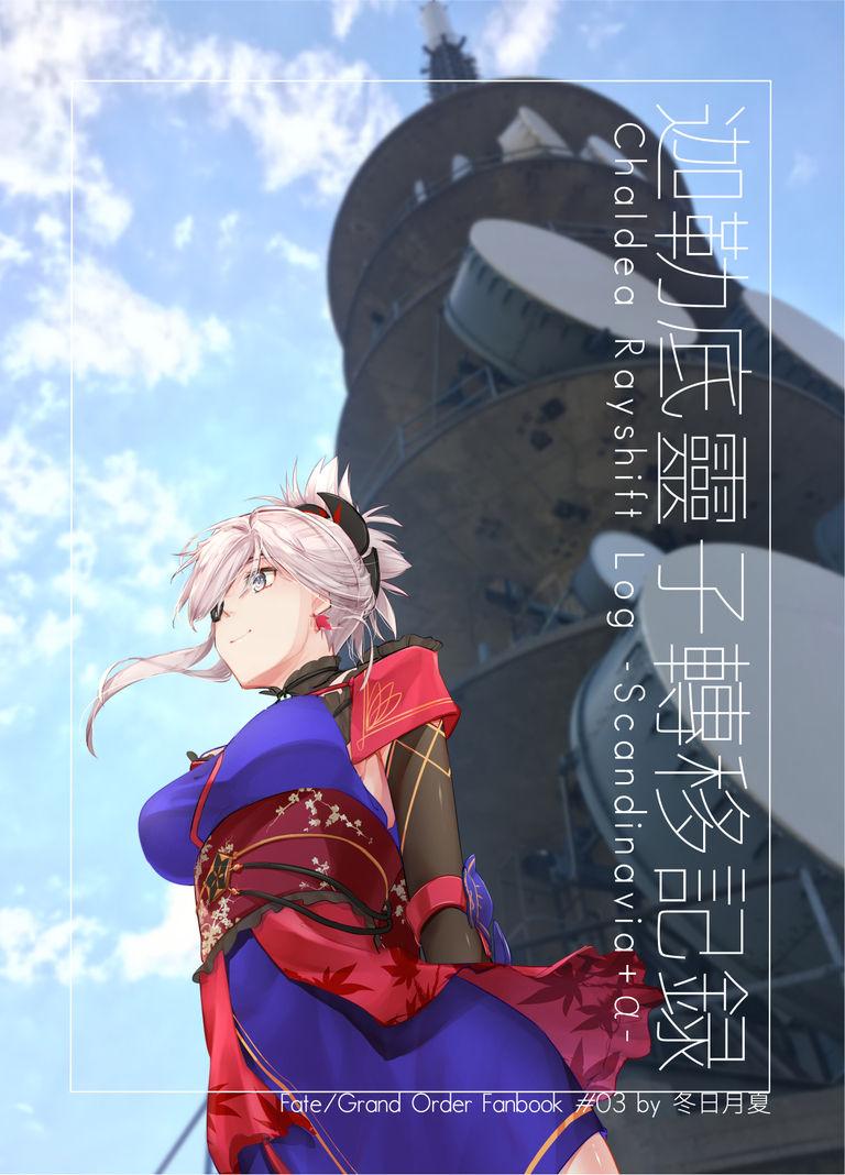 【イラスト本】カルデアレイシフト記録