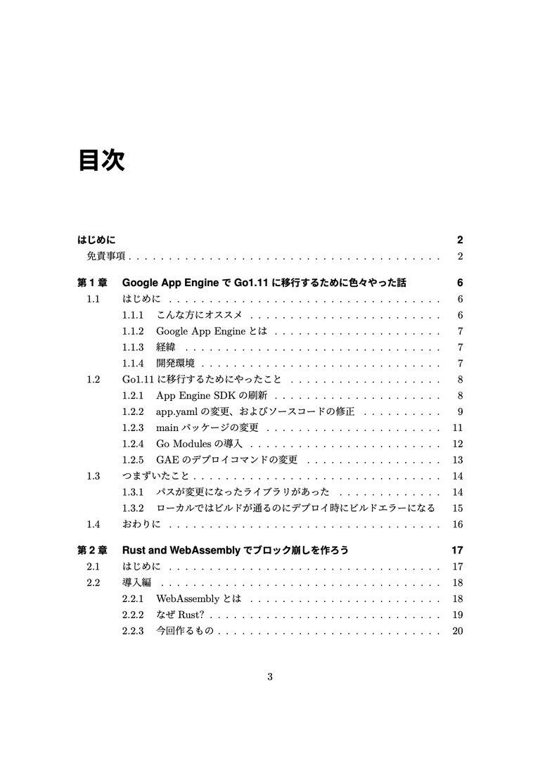 虎の穴ラボ TECH BOOK Vol.1