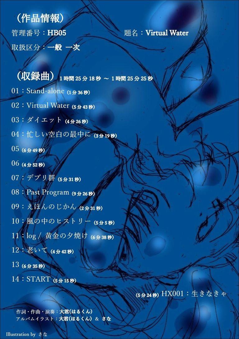 【音楽アルバム】HB05:Virtual Water【WAV版】