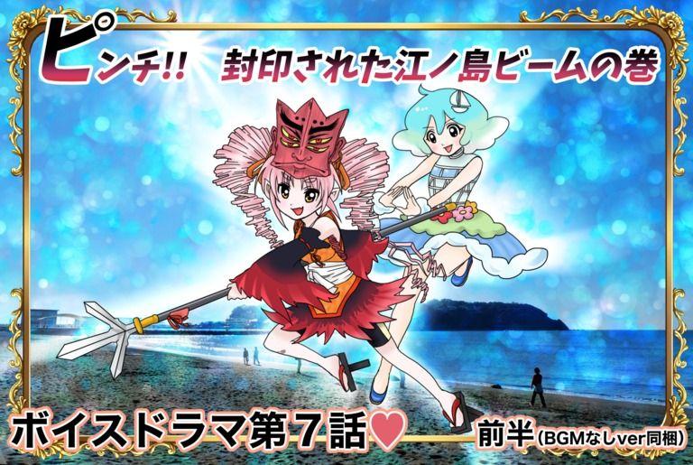 【鬼っ子ハンターついなちゃん】第7話 ピンチ!! 封印された江ノ島ビームの巻