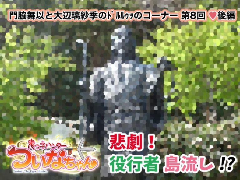 【鬼っ子ハンターついなちゃん】第8話 ついな語り・呪いのカーナビ……!の巻