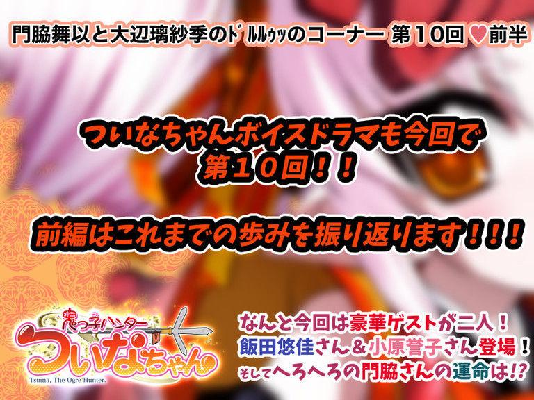 【鬼っ子ハンターついなちゃん】第10話 忍夜恋曲者! 滝夜叉姫昔語りの巻