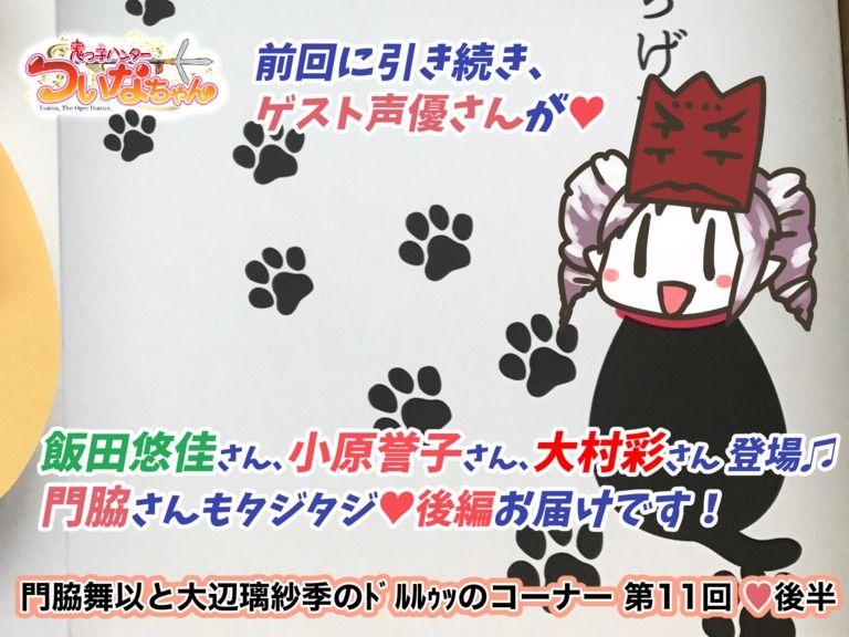 【鬼っ子ハンターついなちゃん】第11話 葛城まほろば☆トリガーハッピー!!の巻