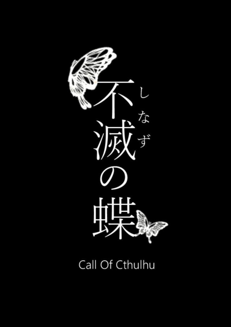 【CoCシナリオ】不滅の蝶【大正/現代】