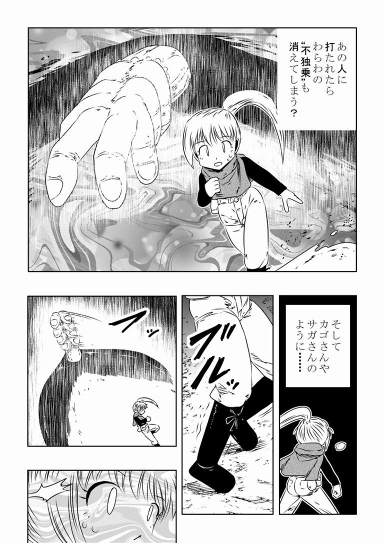 web漫画 『従道』 071