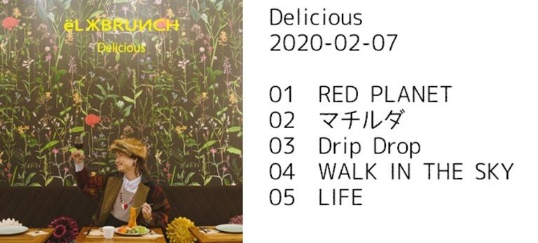 ёLЖBRUИCH 1st EP『Delicious』