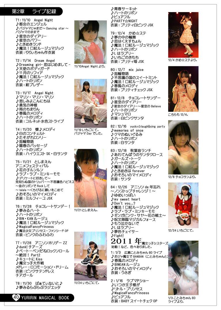 【データ】ゆりりん10周年本フルカラーver