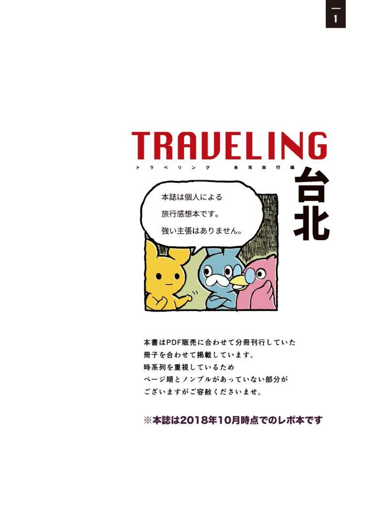 traveling taipei