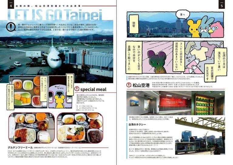 ディナープラン用|traveling taipei