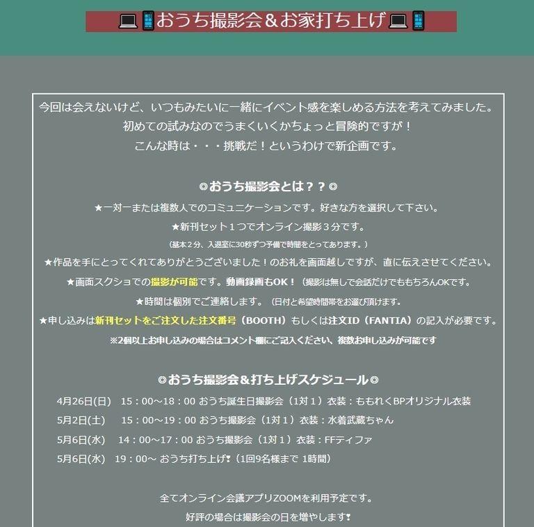 DL版🌸2020春新刊セット🌸