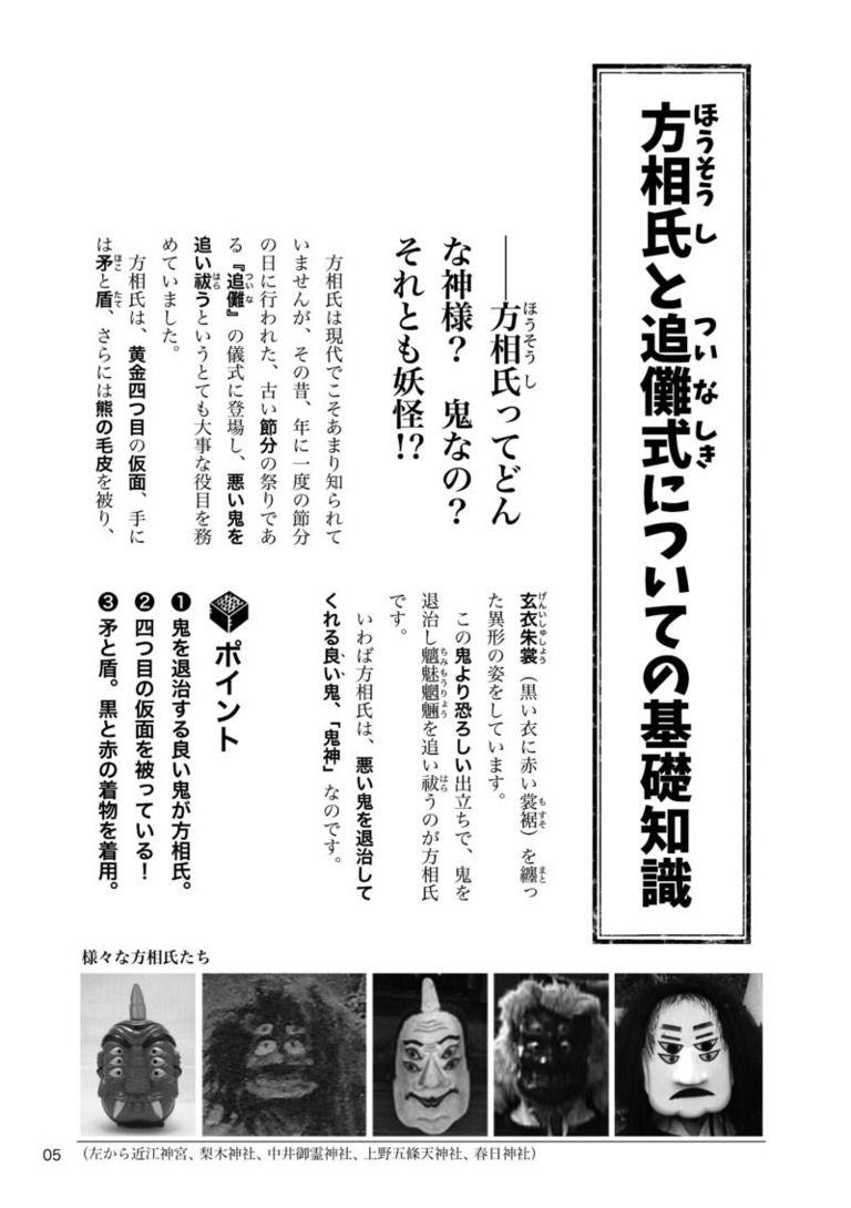 方相氏&追儺式ガイドブック 二〇二〇年度版